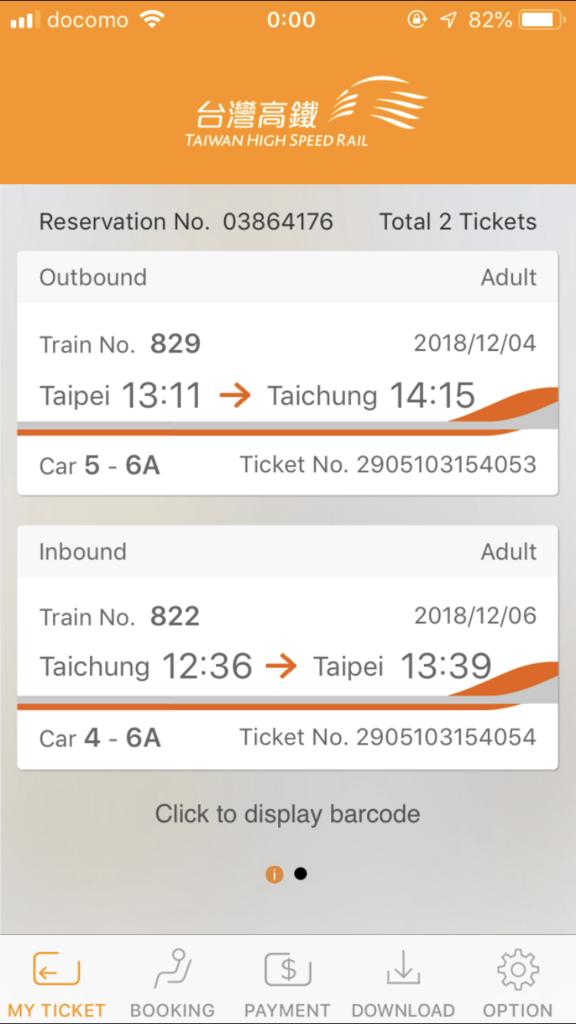 f:id:kuramae-taiwan:20190104001135p:plain