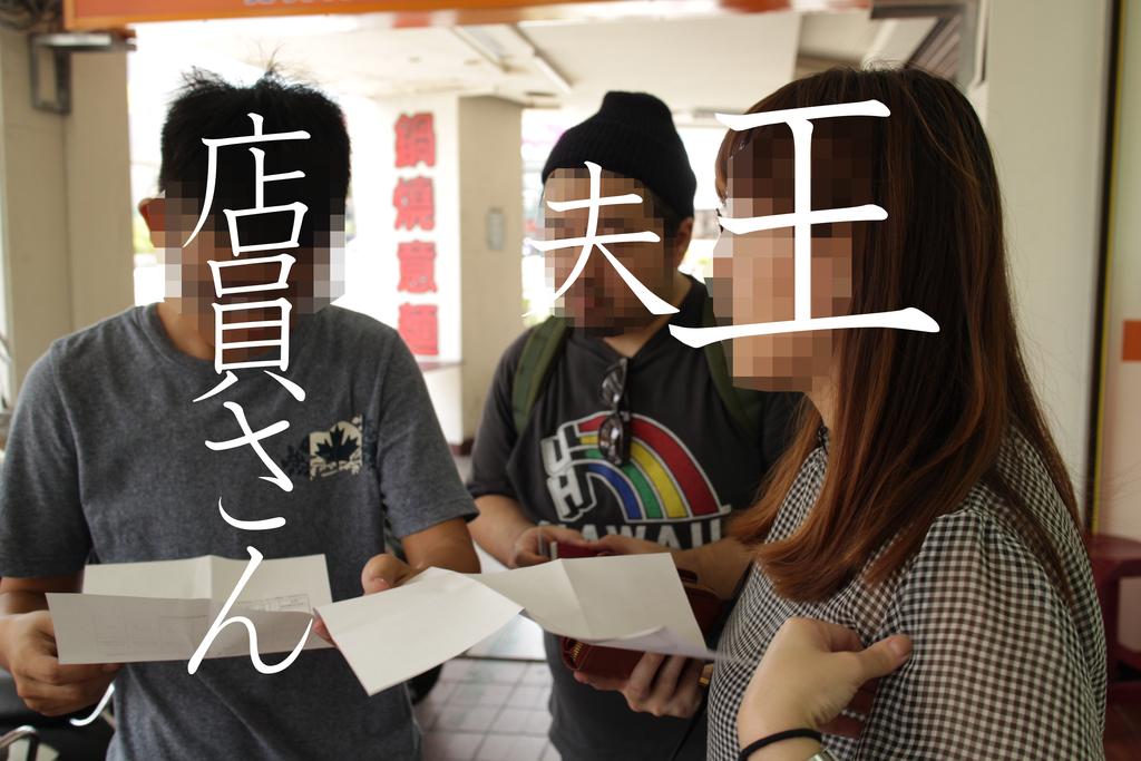 f:id:kuramae-taiwan:20190104152413j:plain