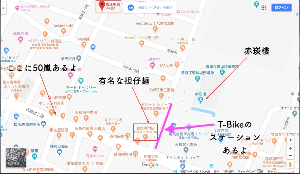f:id:kuramae-taiwan:20190110214959p:plain