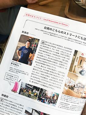 f:id:kuramae-taiwan:20190115031713j:plain