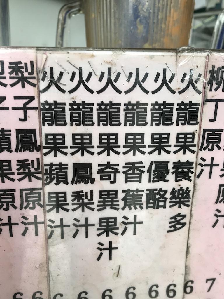 f:id:kuramae-taiwan:20190115154544j:plain