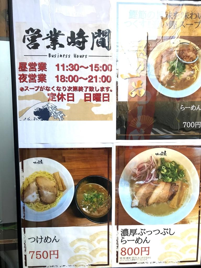 f:id:kuramae-taiwan:20190201163223j:plain