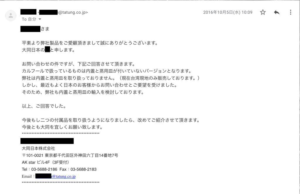 f:id:kuramae-taiwan:20190203005822p:plain