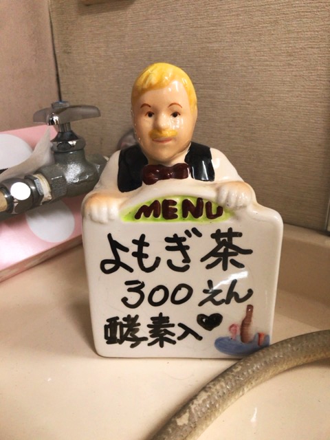 f:id:kuramae-taiwan:20190207012959j:plain