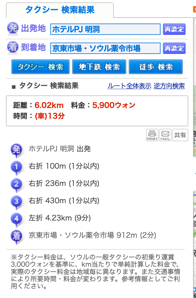 f:id:kuramae-taiwan:20190214154953p:plain