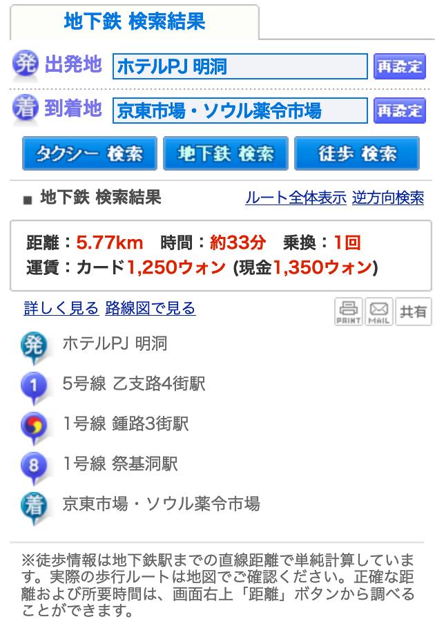 f:id:kuramae-taiwan:20190214155102p:plain