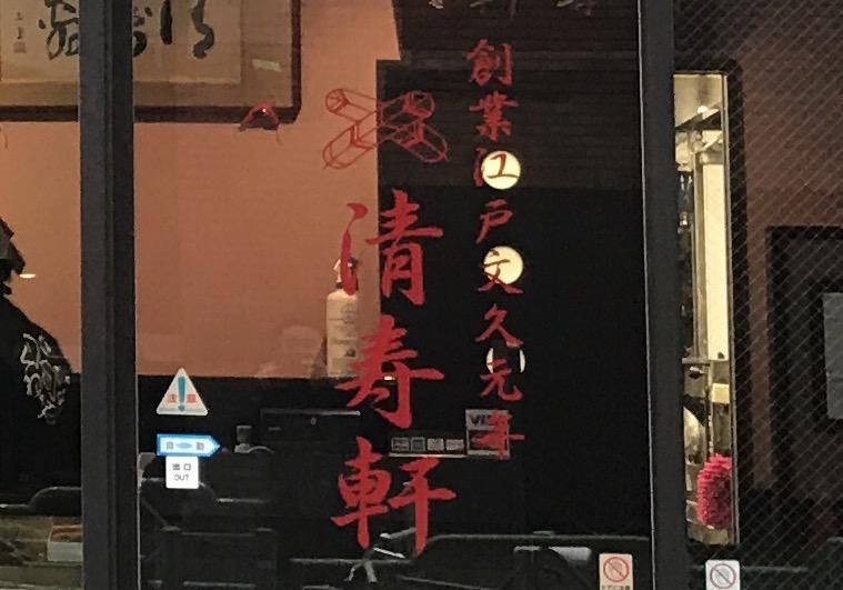 f:id:kuramae-taiwan:20190220183237j:plain