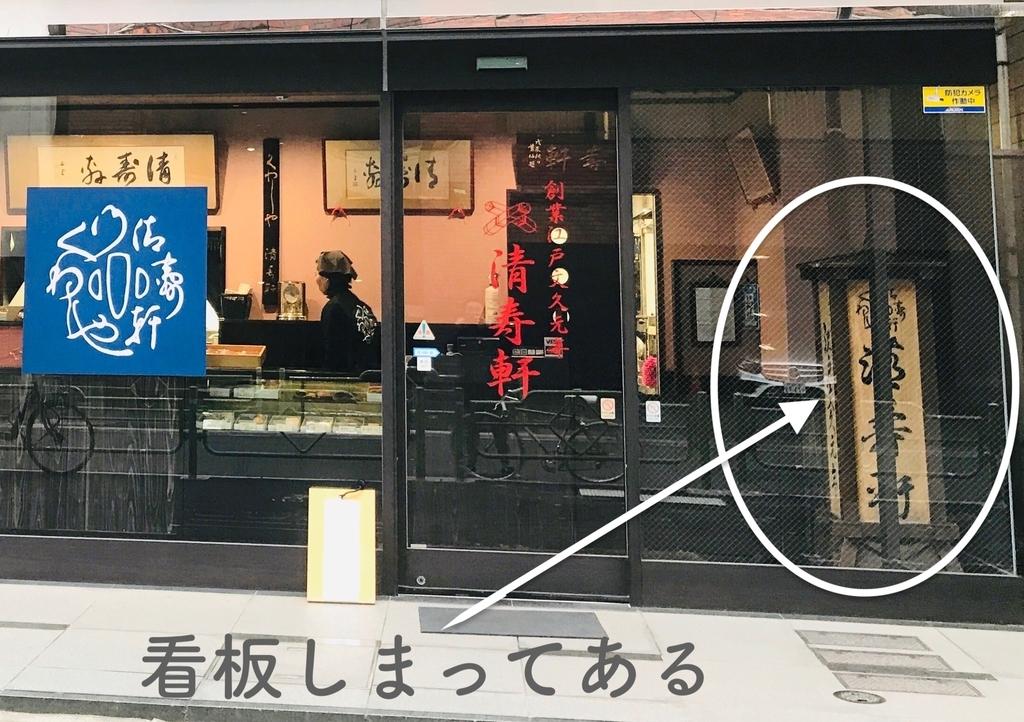 f:id:kuramae-taiwan:20190220184315j:plain