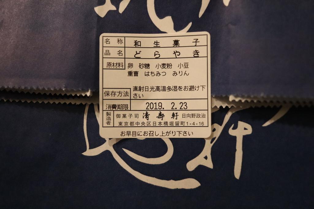 f:id:kuramae-taiwan:20190220205630j:plain