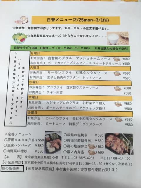 f:id:kuramae-taiwan:20190225132058j:plain
