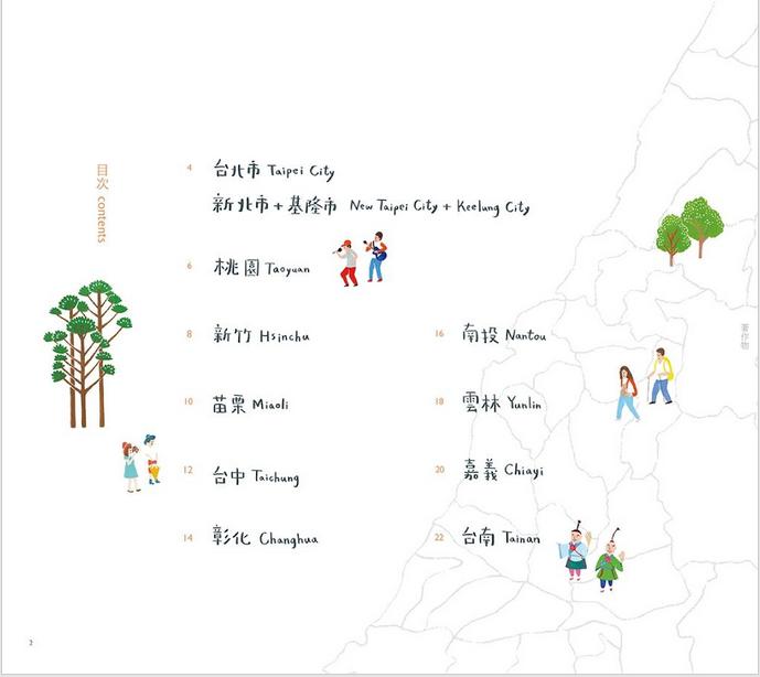 f:id:kuramae-taiwan:20190307190658p:plain
