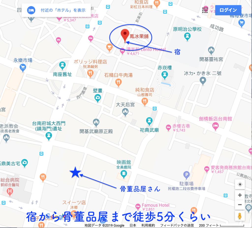 f:id:kuramae-taiwan:20190309003200p:plain