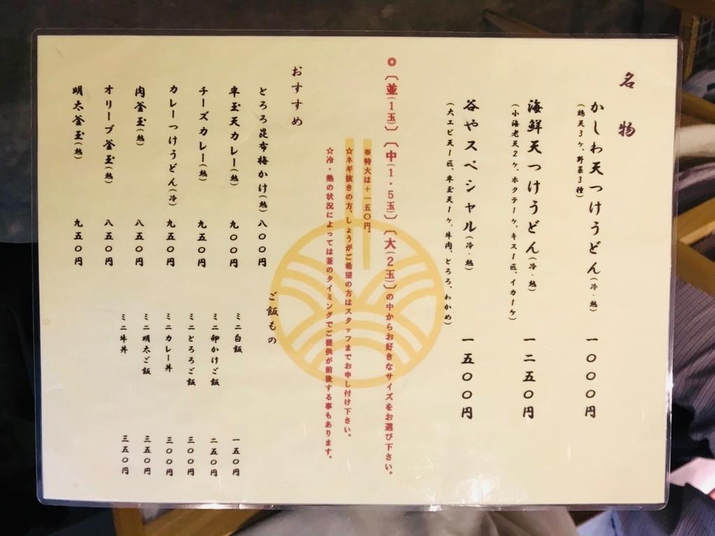 f:id:kuramae-taiwan:20190310220251j:plain