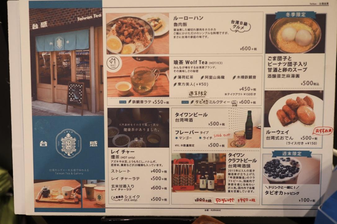 f:id:kuramae-taiwan:20190314003238j:plain