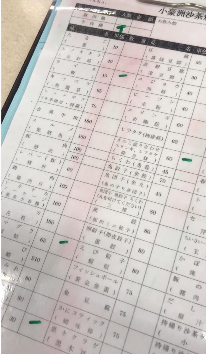 f:id:kuramae-taiwan:20190316005231p:plain