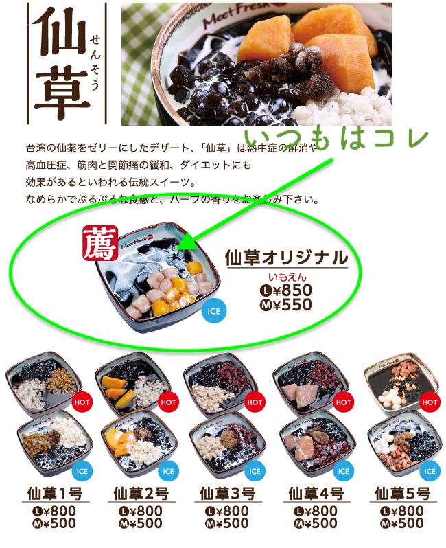 f:id:kuramae-taiwan:20190319141203j:plain