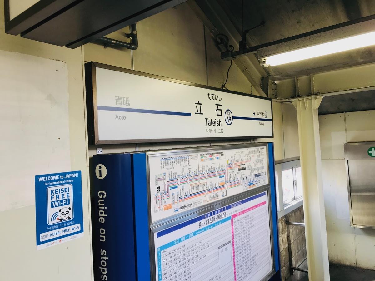 f:id:kuramae-taiwan:20190329175250j:plain
