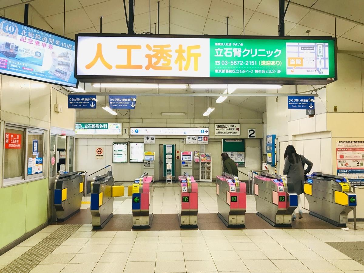f:id:kuramae-taiwan:20190329175321j:plain