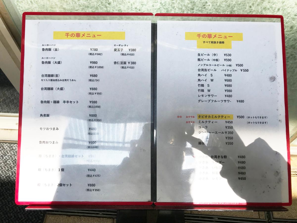 f:id:kuramae-taiwan:20190403011459j:plain
