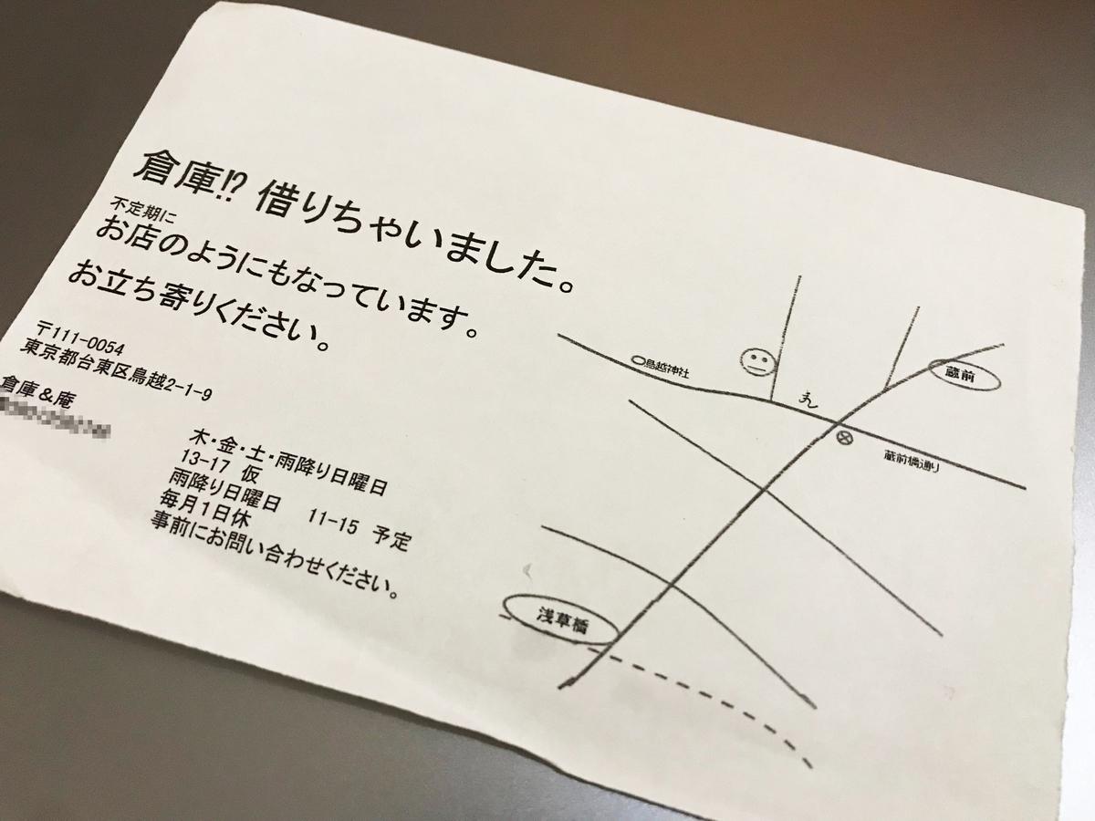 f:id:kuramae-taiwan:20190512203521j:plain