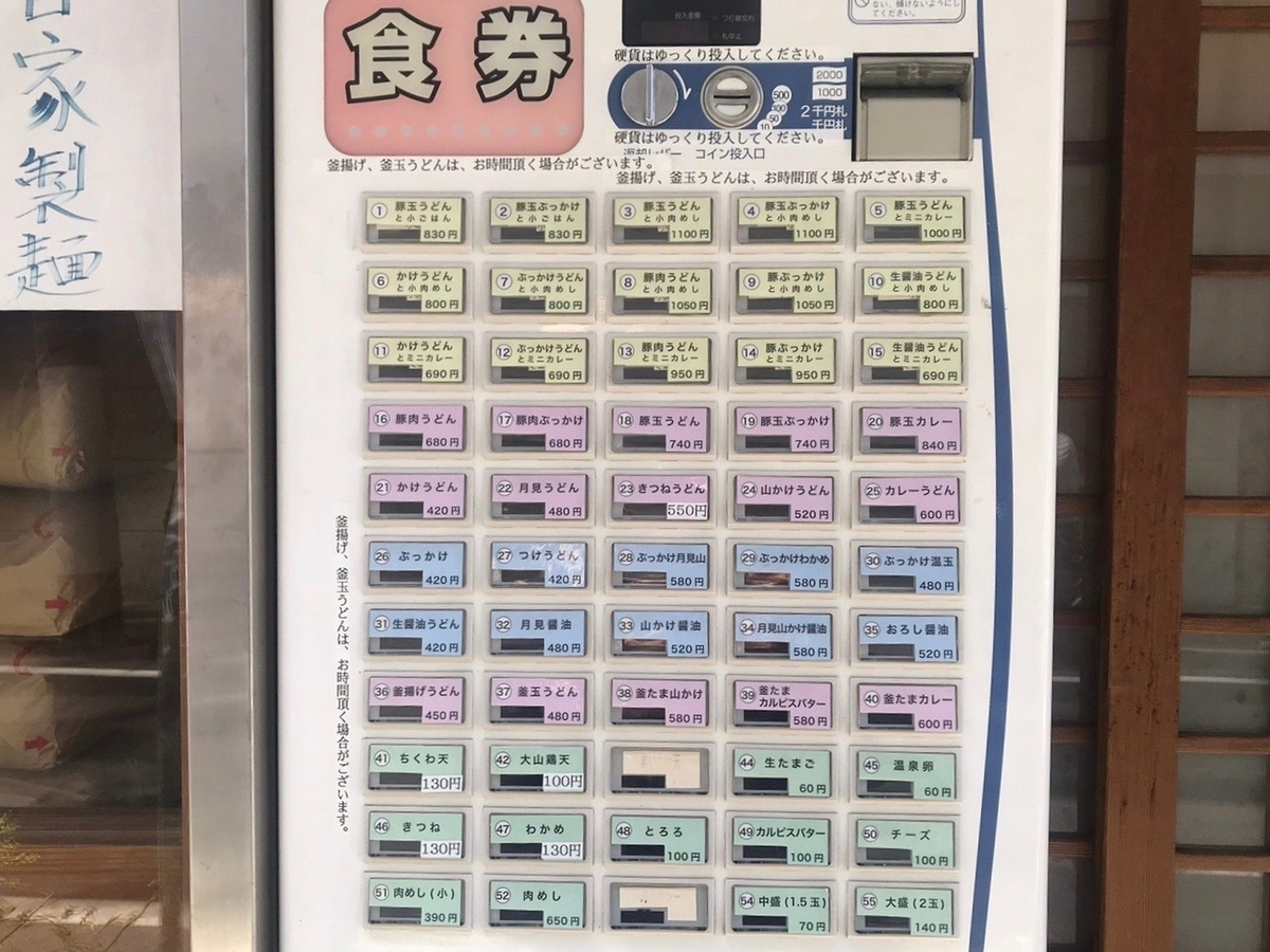 f:id:kuramae-taiwan:20190528010316j:plain