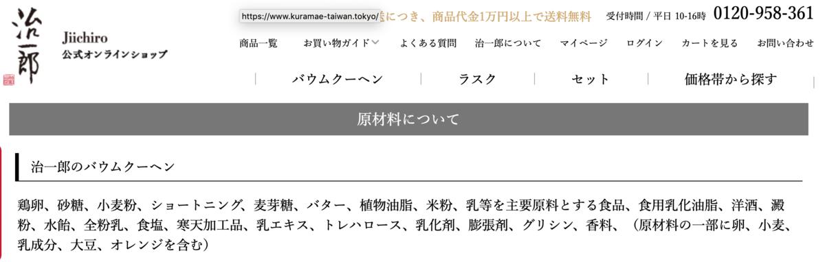 f:id:kuramae-taiwan:20190528221213p:plain