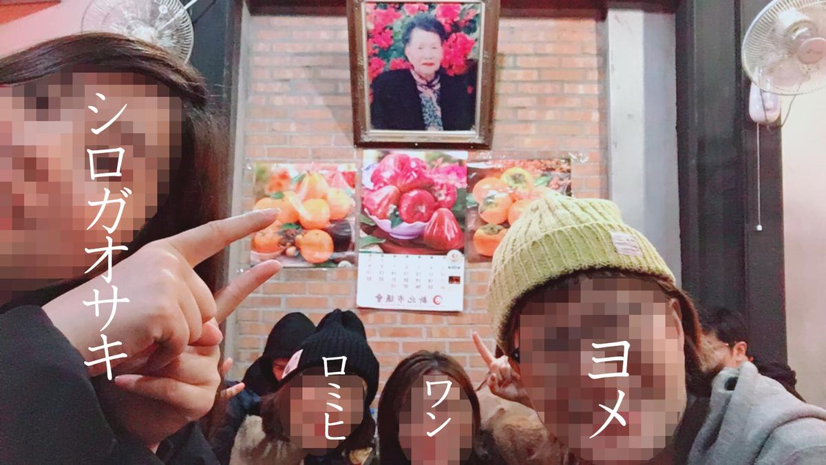 f:id:kuramae-taiwan:20190606021710j:plain