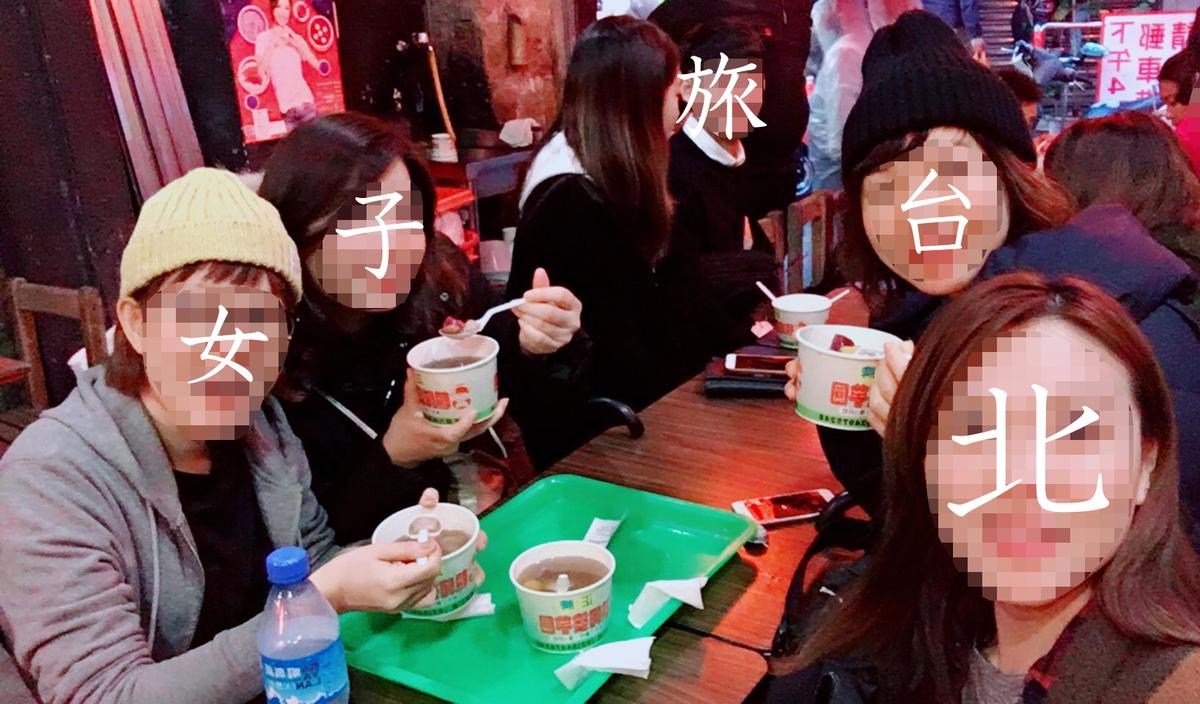 f:id:kuramae-taiwan:20190606021745j:plain