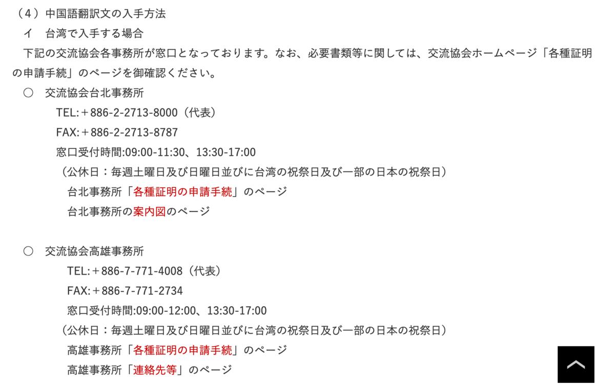 f:id:kuramae-taiwan:20190701183245p:plain