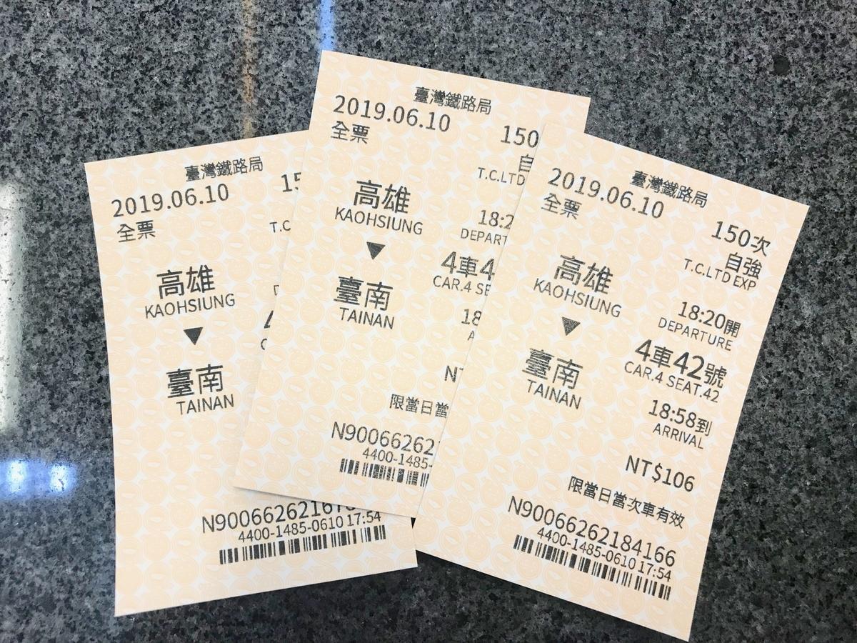 f:id:kuramae-taiwan:20190705164929j:plain