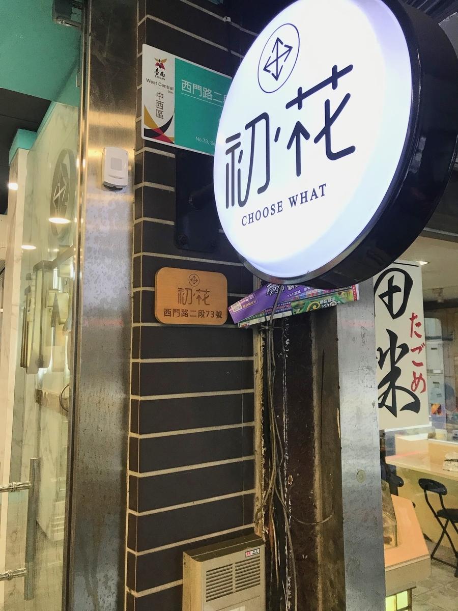 f:id:kuramae-taiwan:20190708235432j:plain