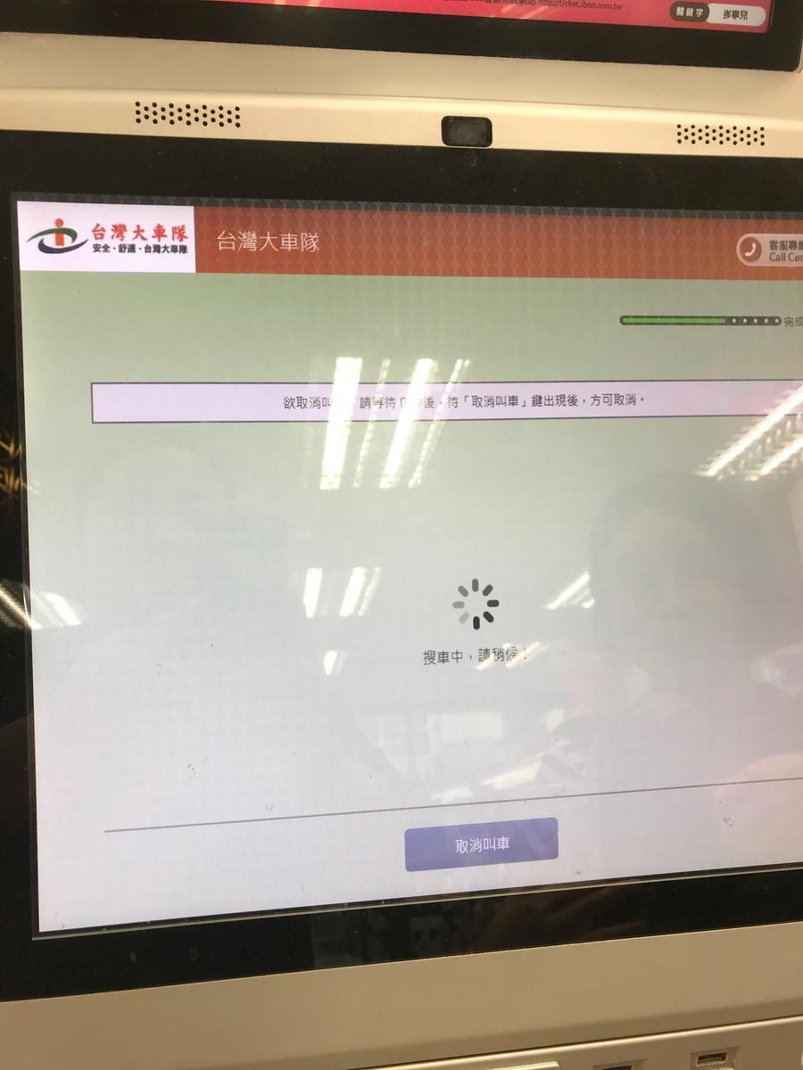 f:id:kuramae-taiwan:20190712234640j:plain