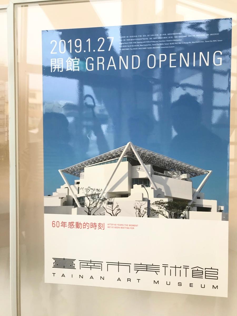 f:id:kuramae-taiwan:20190713011557j:plain