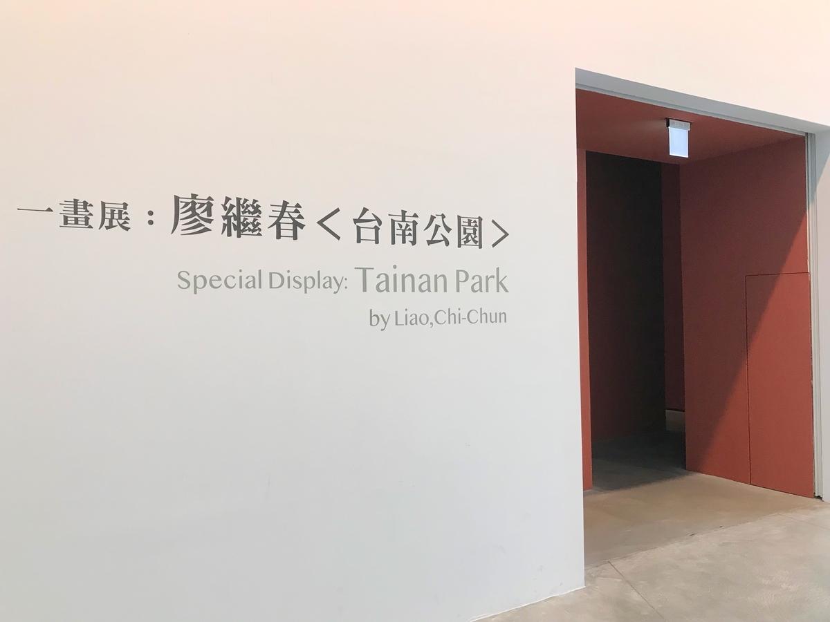 f:id:kuramae-taiwan:20190713011801j:plain