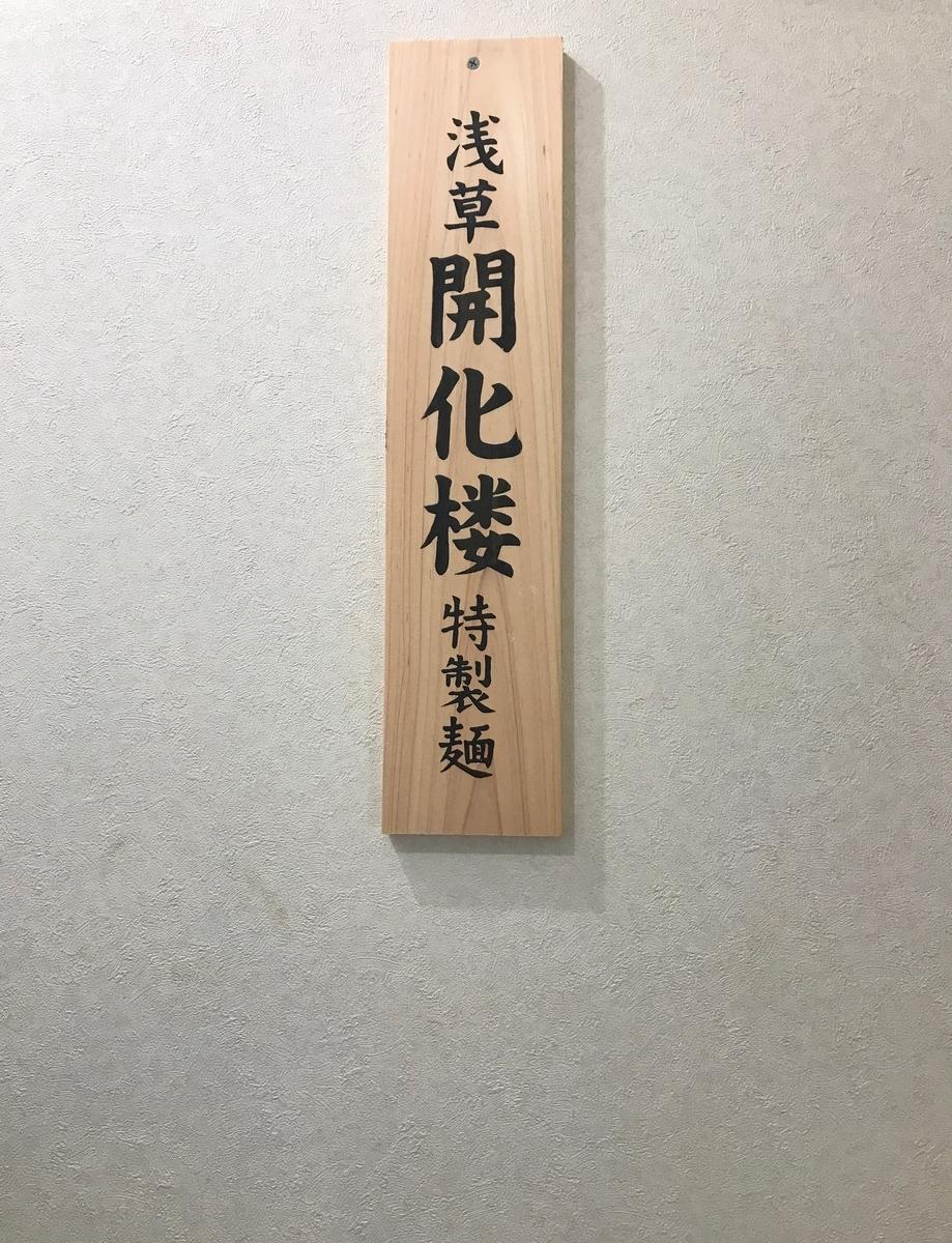 f:id:kuramae-taiwan:20190720222628j:plain