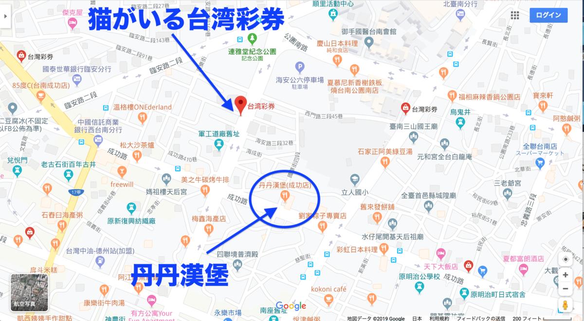 f:id:kuramae-taiwan:20190728212606p:plain