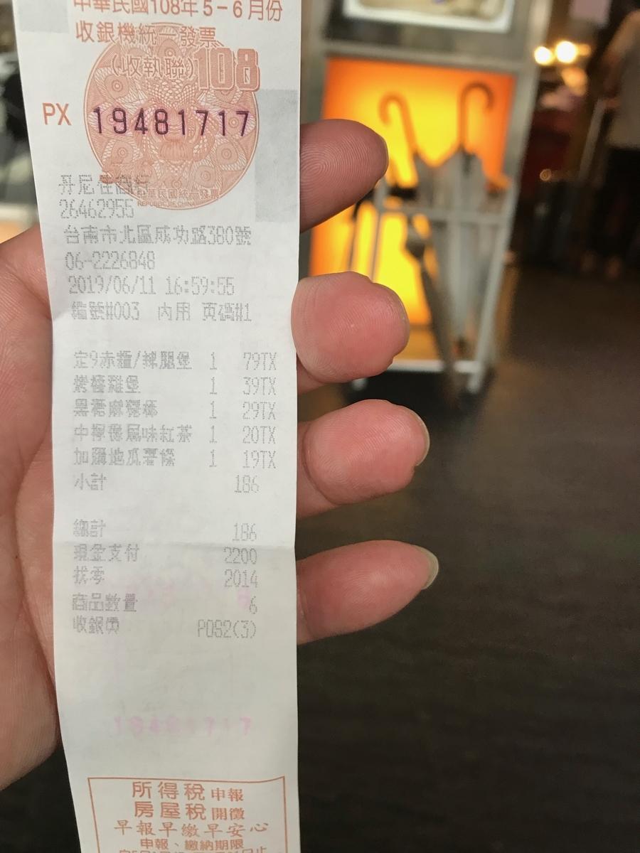 f:id:kuramae-taiwan:20190728213620j:plain