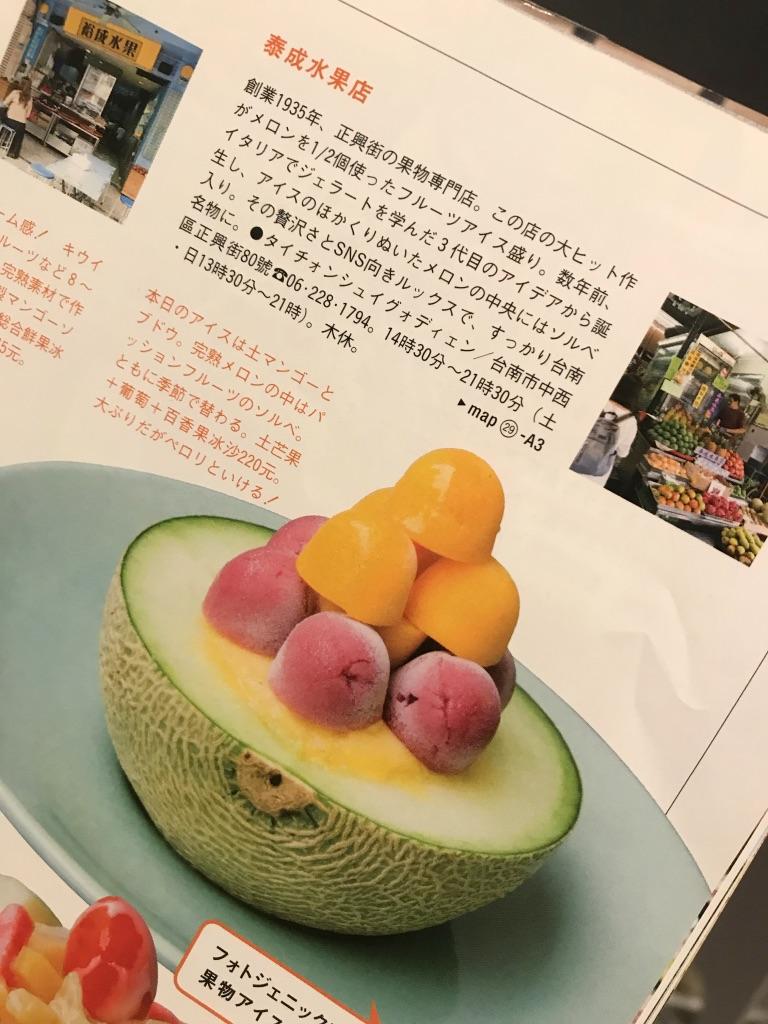 f:id:kuramae-taiwan:20190731222001j:plain