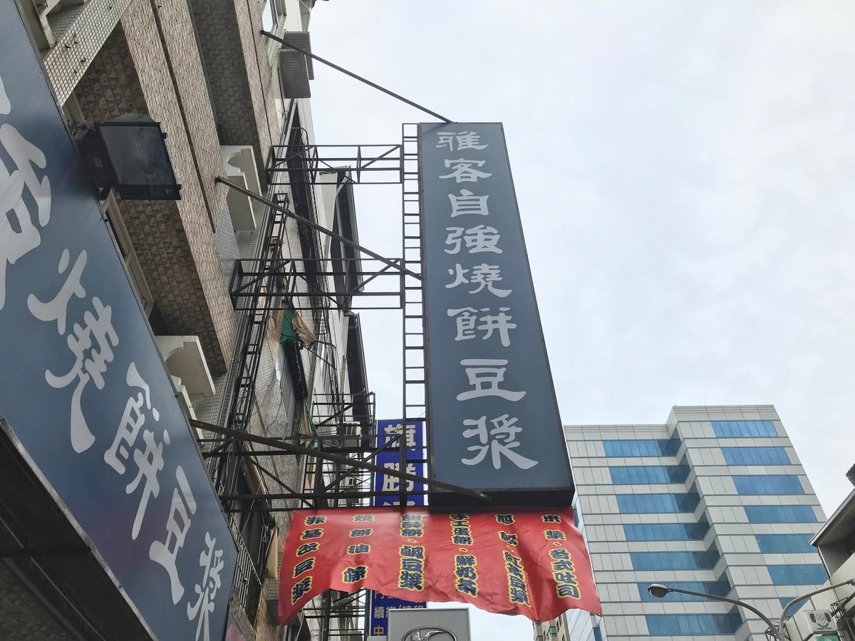 f:id:kuramae-taiwan:20190810120047j:plain