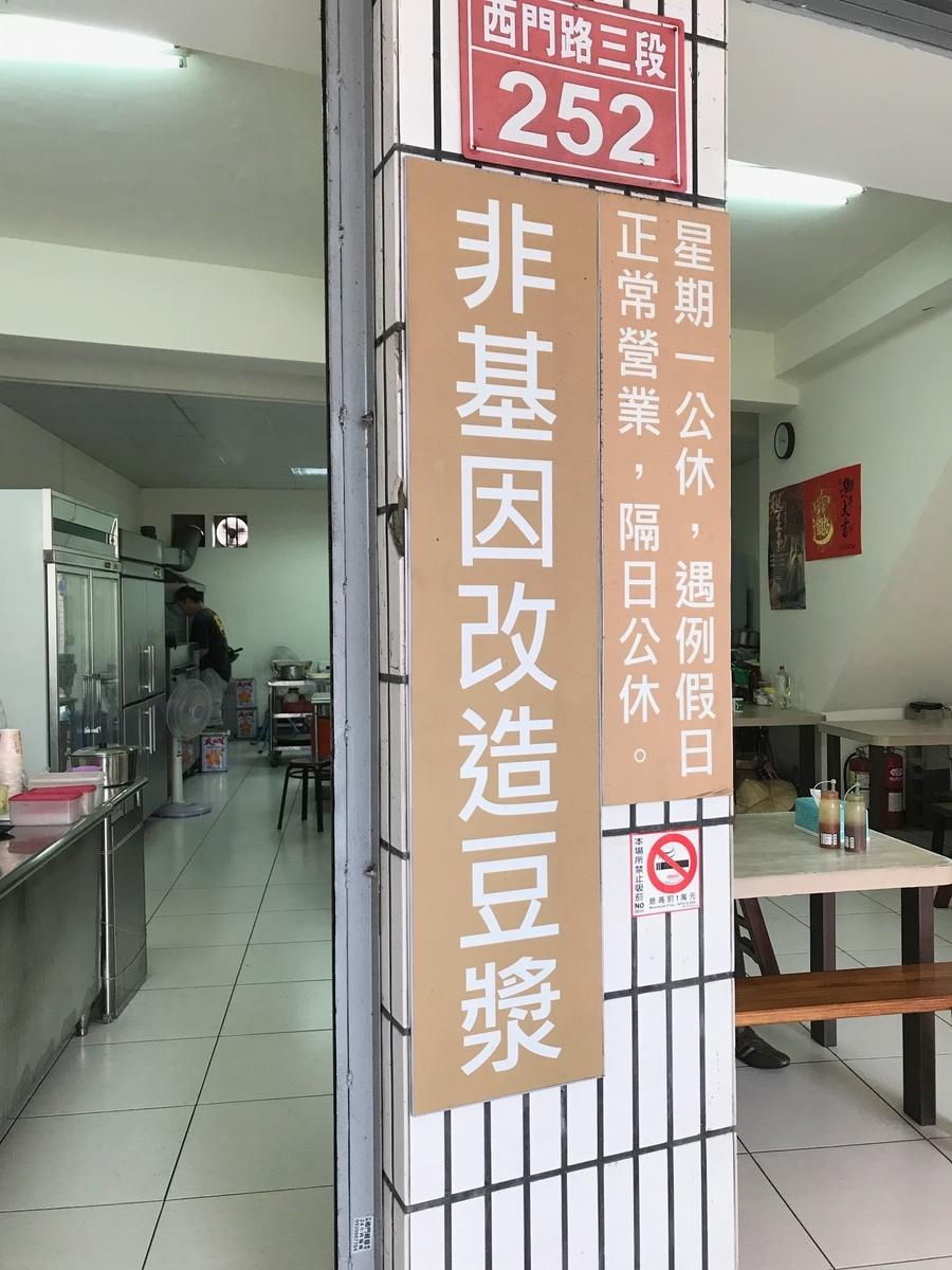f:id:kuramae-taiwan:20190811100215j:plain