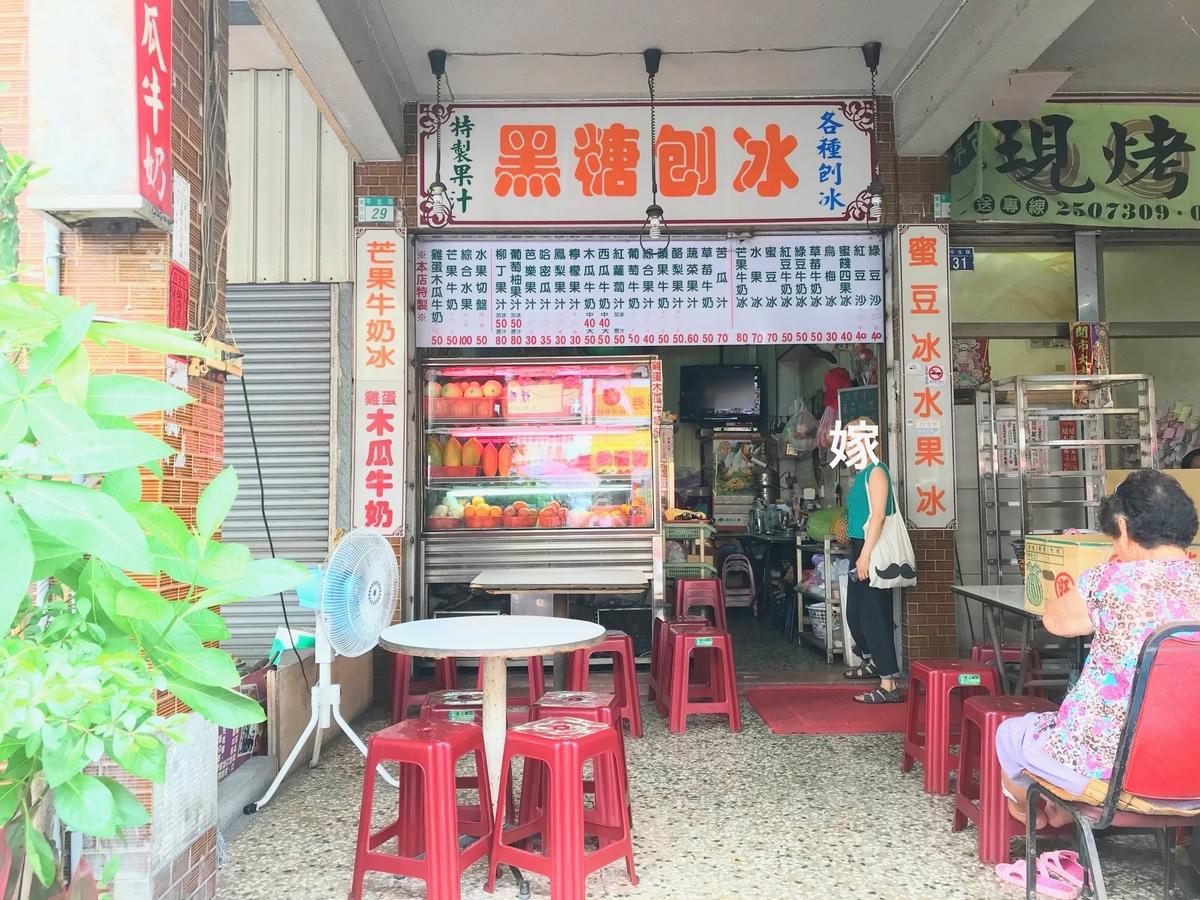 f:id:kuramae-taiwan:20190817163307j:plain