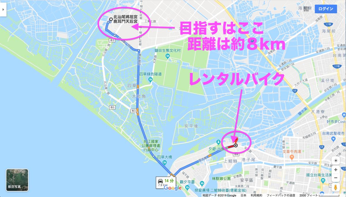 f:id:kuramae-taiwan:20190817172247p:plain