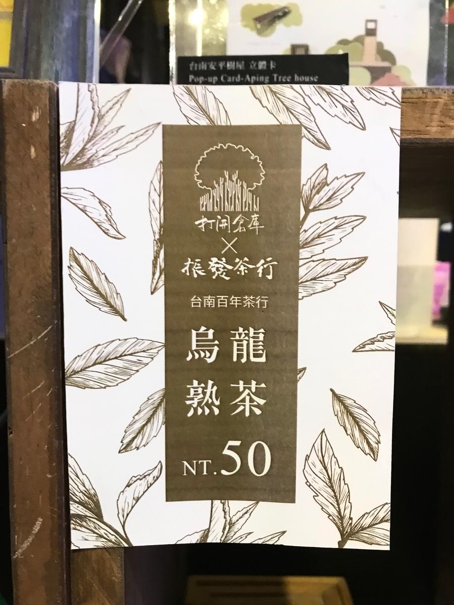 f:id:kuramae-taiwan:20190823231901j:plain