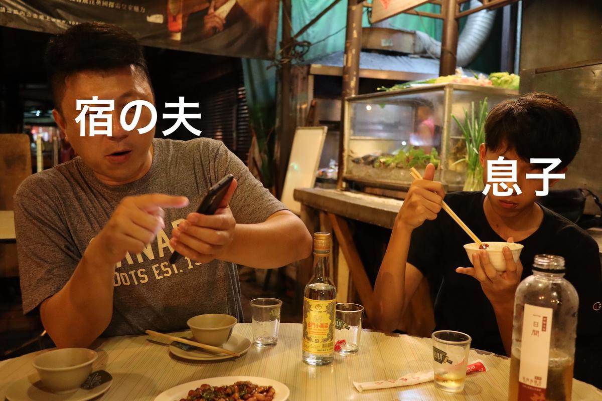 f:id:kuramae-taiwan:20190829021751j:plain
