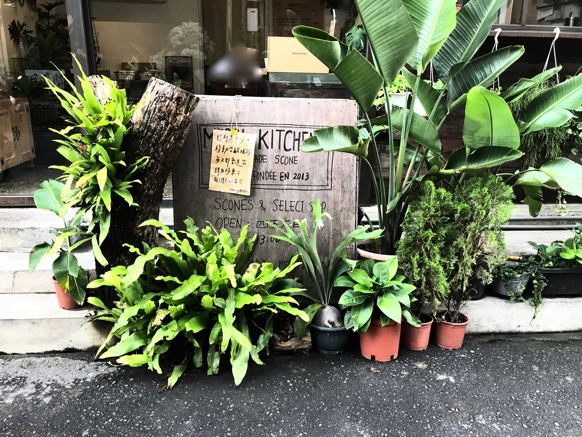 f:id:kuramae-taiwan:20190908144852j:plain