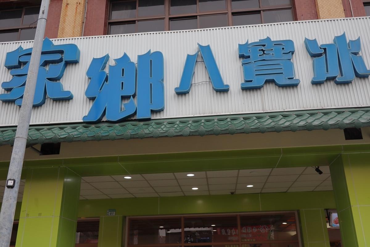 f:id:kuramae-taiwan:20190930231141j:plain