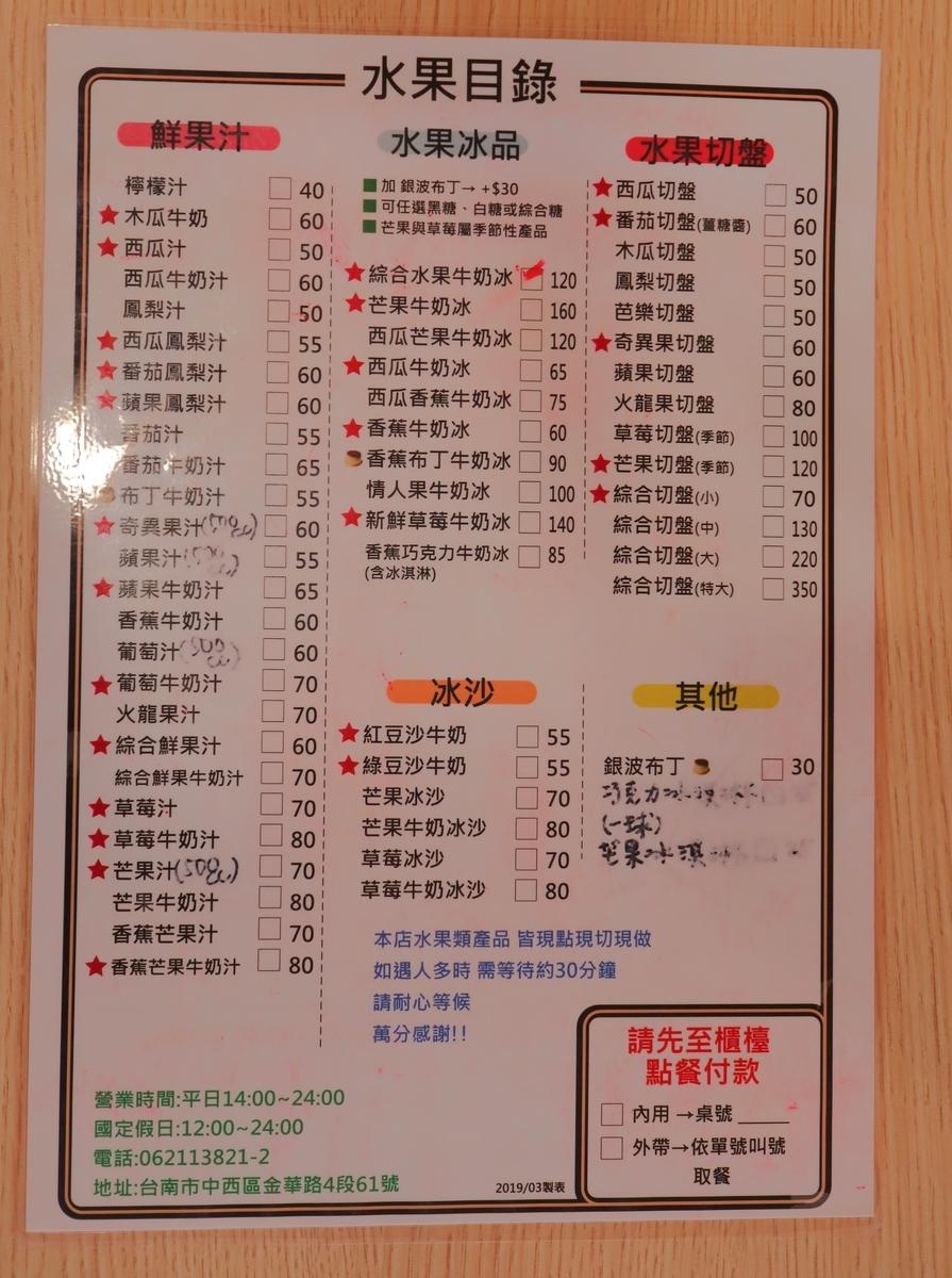 f:id:kuramae-taiwan:20190930232009j:plain