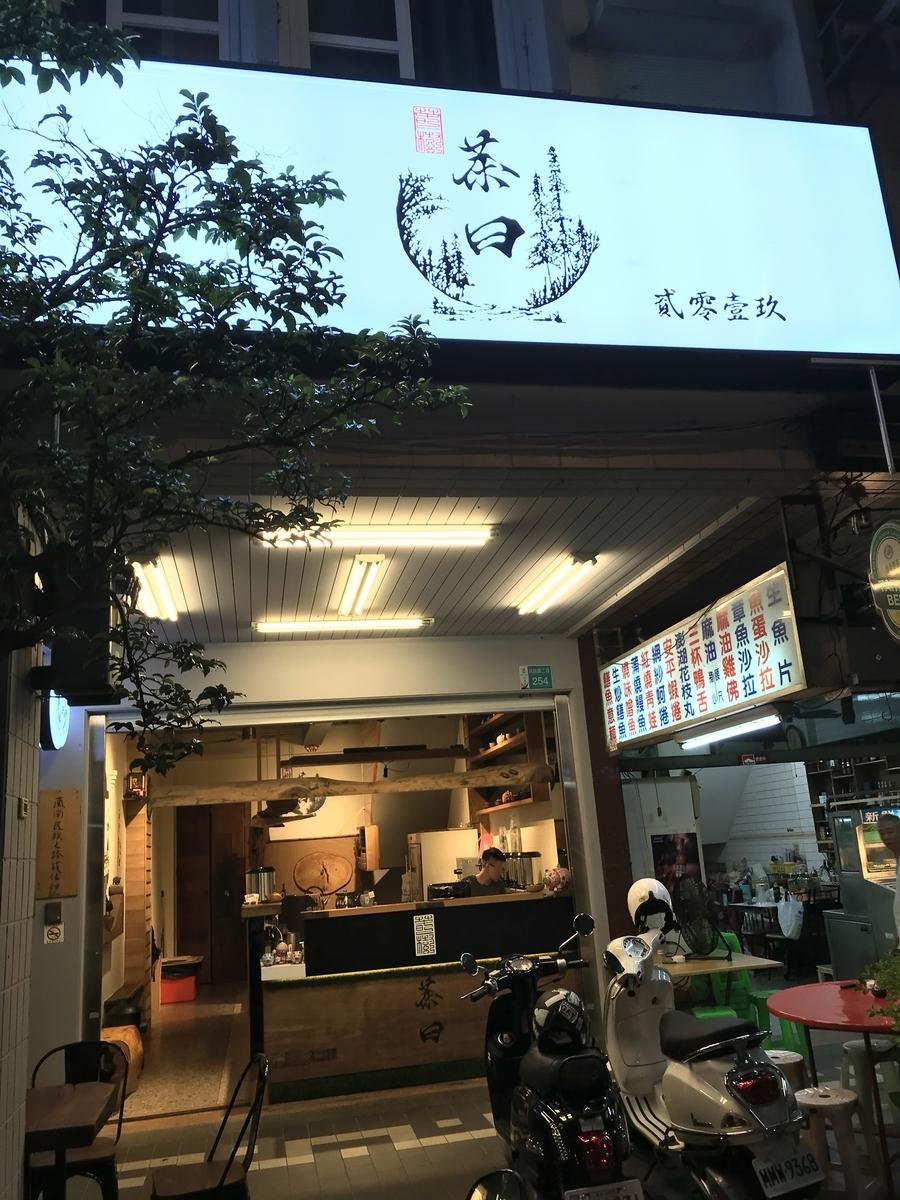 f:id:kuramae-taiwan:20191116185505j:plain