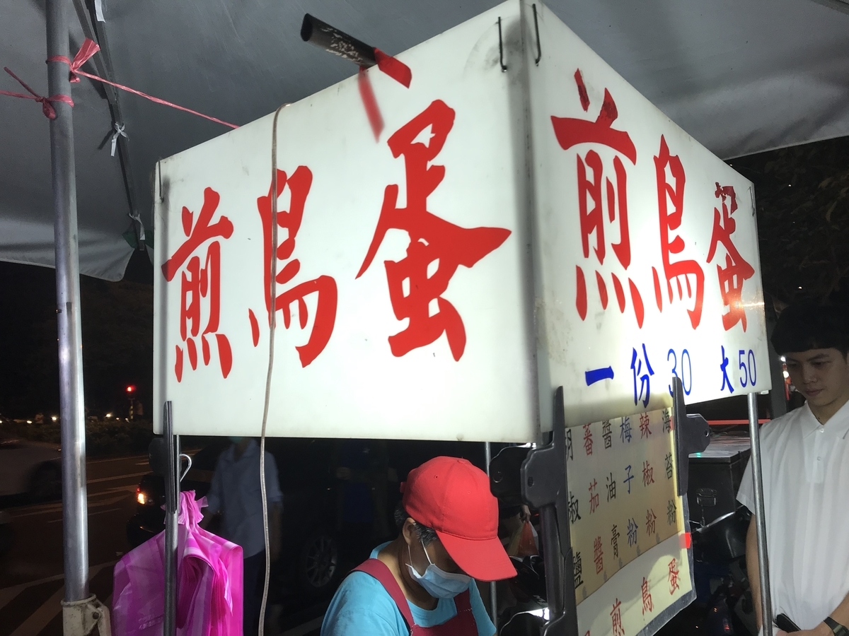 f:id:kuramae-taiwan:20191118225009j:plain