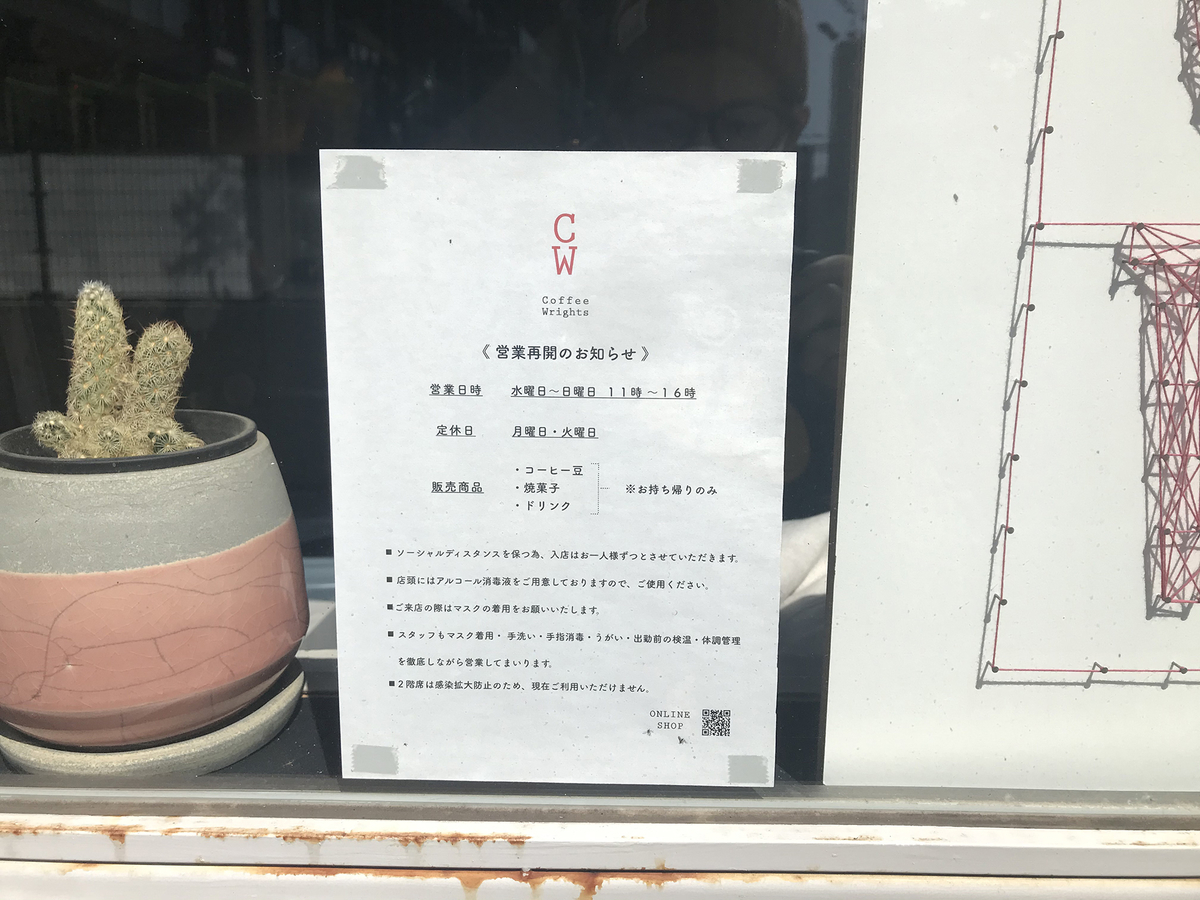 f:id:kuramae-taiwan:20200804173432j:plain